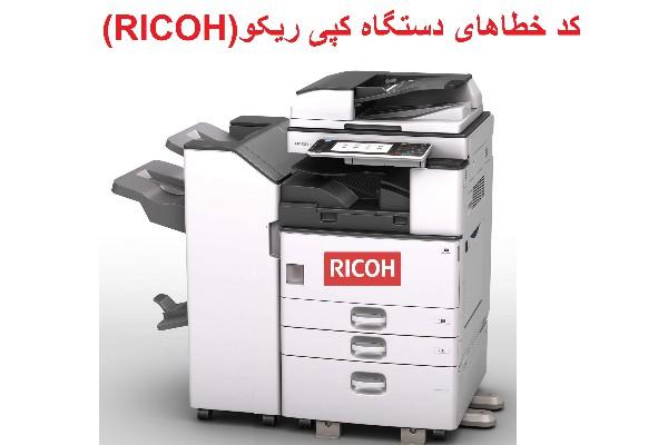 کد خطاهای دستگاه های کپی ریکو RICOH