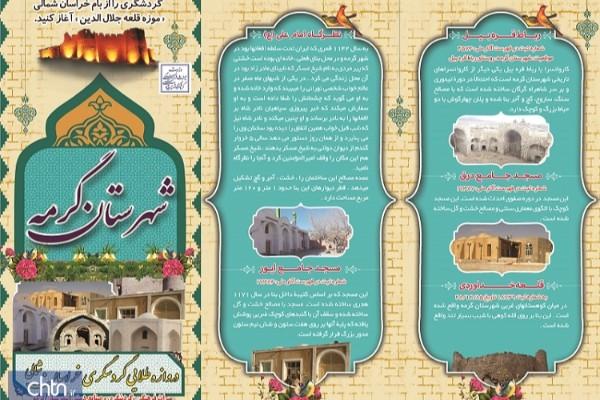 چاپ 2هزار نسخه کتابچه معرفی شهرستان گرمه
