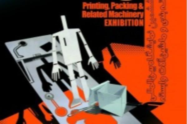 ثبتنام ۶۵۰ شرکت در نمایشگاه چاپ تهران