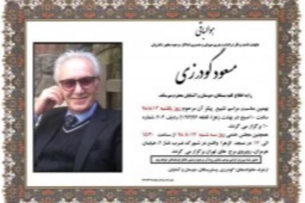استاد چاپ درگذشت