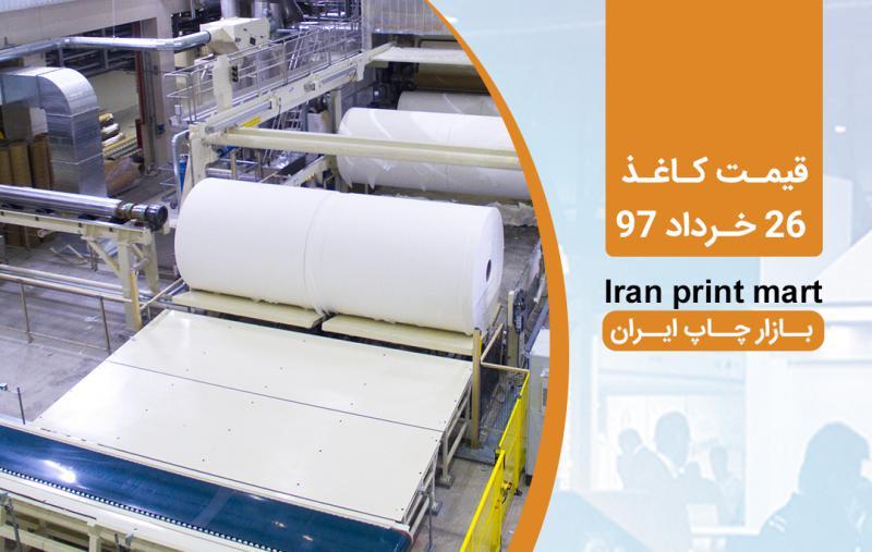 قیمت کاغذ 26 خرداد97