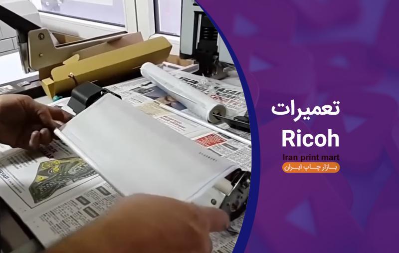 تعویض وب دستگاه Ricoh 7500